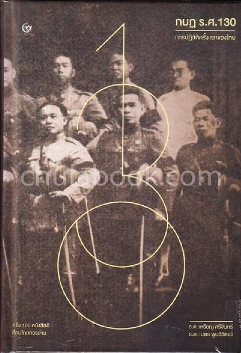 กบฏ ร.ศ.130 :การปฏิวัติครั้งแรกของไทย