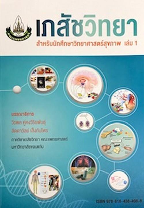 เภสัชวิทยา สำหรับนักศึกษาวิทยาศาสตร์สุขภาพ เล่ม 1