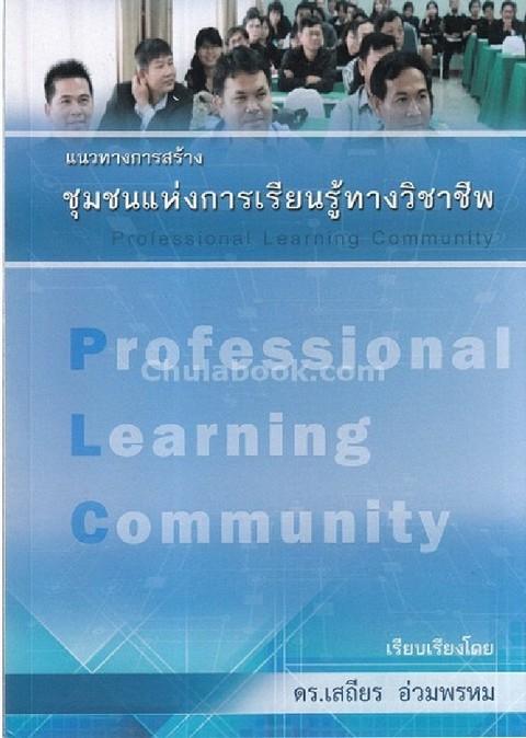 แนวทางการสร้างชุมชนแห่งการเรียนรู้ทางวิชาชีพ (PROFESSIONAL LEARNING COMMUNITY: PLC)