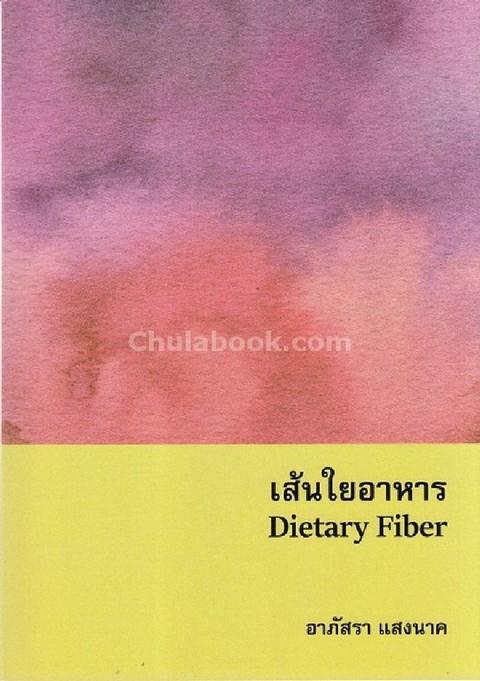 เส้นใยอาหาร (DIETARY FIBER)