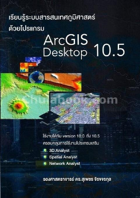 เรียนรู้ระบบสารสนเทศภูมิศาสตร์ด้วยโปรแกรม ARCGIS DESKTOP 10.5