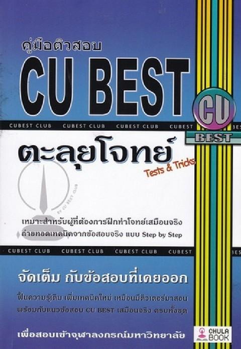 คู่มือติวสอบ CU BEST: ตะลุยโจทย์ (TESTS & TRICKS)