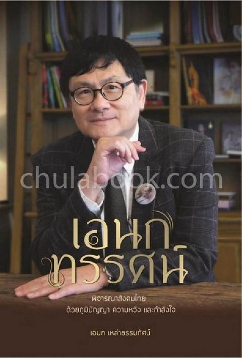 เอนกทรรศน์ :พิจารณาสังคมไทย ด้วยภูมิปัญญา ความหวังและกำลังใจ