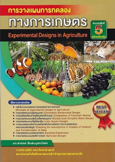 การวางแผนการทดลองทางการเกษตร (EXPERIMENTAL DESIGN IN AGRICULTURE)