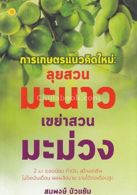 การเกษตรแนวคิดใหม่ :ลุยสวนมะนาว เขย่าสวนมะม่วง