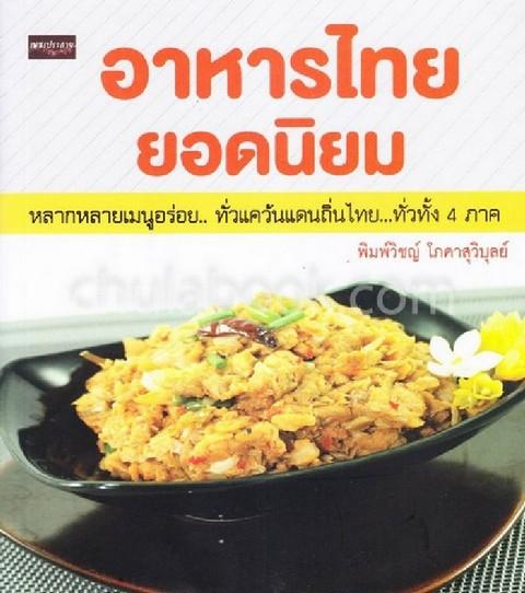 อาหารไทยยอดนิยม