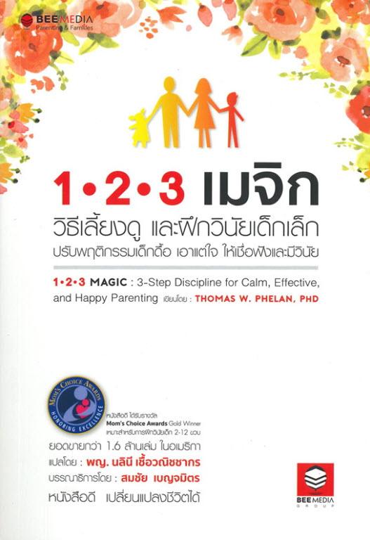 1-2-3 เมจิก :วิธีเลี้ยงดู และฝึกวินัยเด็กเล็ก ปรับพฤติกรรมเด็กดื้อ เอาแต่ใจ ให้เชื่อฟังและมีวินัย