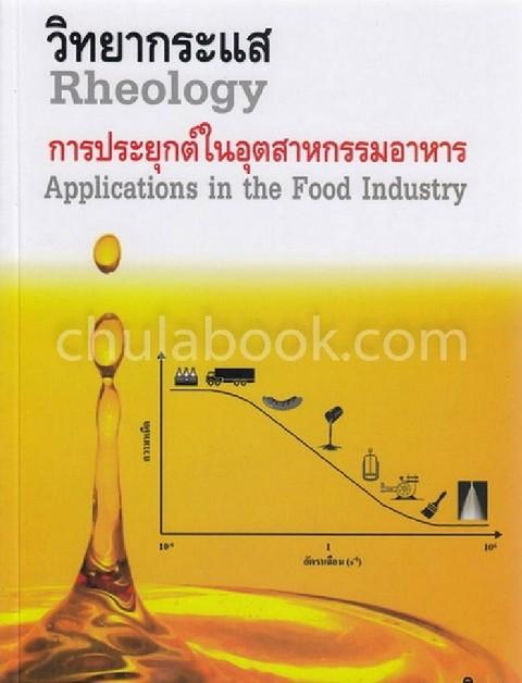 วิทยากระแส :การประยุกต์ในอุตสาหกรรมอาหาร
