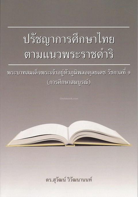 ปรัชญาการศึกษาไทยตามแนวพระราชดำริ พระบาทสมเด็จพระเจ้าอยู่หัวภูมิพลอดุลยเดช รัชกาลที่ 9 (การศึกษาสมบู