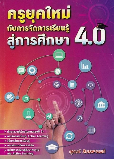 ครูยุคใหม่กับการจัดการเรียนรู้ สู่การศึกษา 4.0