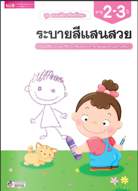 ระบายสีแสนสวย :ชุดแบบฝึกเสริมทักษะ (อายุ 2-3 ปี) (พร้อมสติ๊กเกอร์)