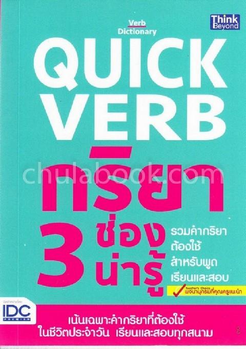 QUICK VERB กริยา 3 ช่องต้องรู้ รวมคำกริยาต้องใช้ สำหรับพูด เรียนและสอบ (VERB DICTIONARY)