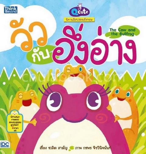 วัวกับอึ่งอ่าง :Q CUTE นิทานอีสปสอนภาษาอังกฤษ (สองภาษาไทย-อังกฤษ)