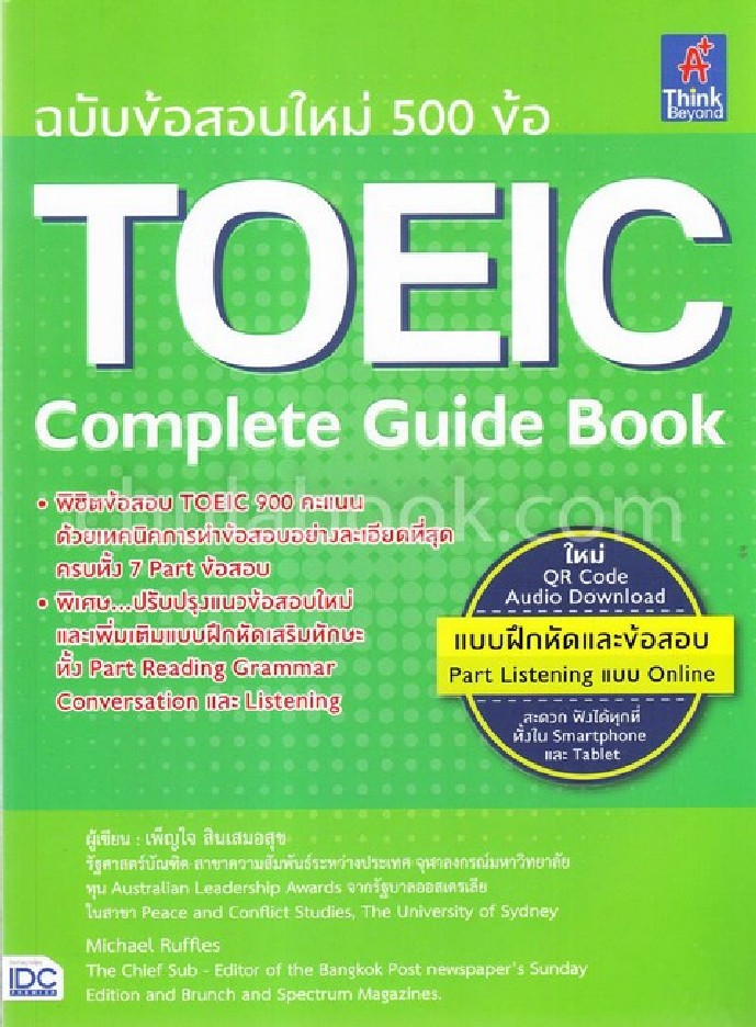 TOEIC COMPLETE GUIDE BOOK ฉบับข้อสอบใหม่ 500 ข้อ