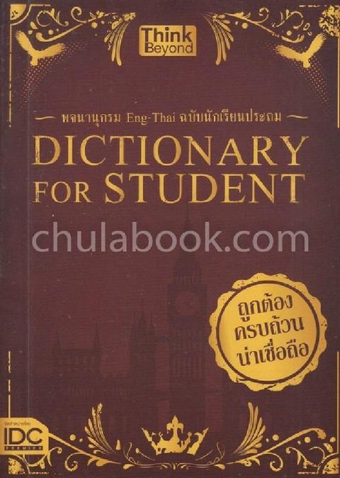 DICTIONARY FOR STUDENTS พจนานุกรม  ENG-THAI ฉบับนักเรียนประถม