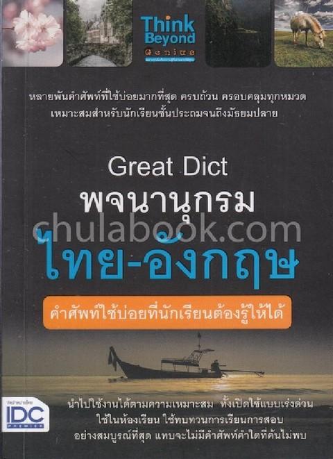 GREAT DICT พจนานุกรมไทย - อังกฤษ คำศัพท์ใช้บ่อยที่นักเรียนต้องรู้ให้ได้