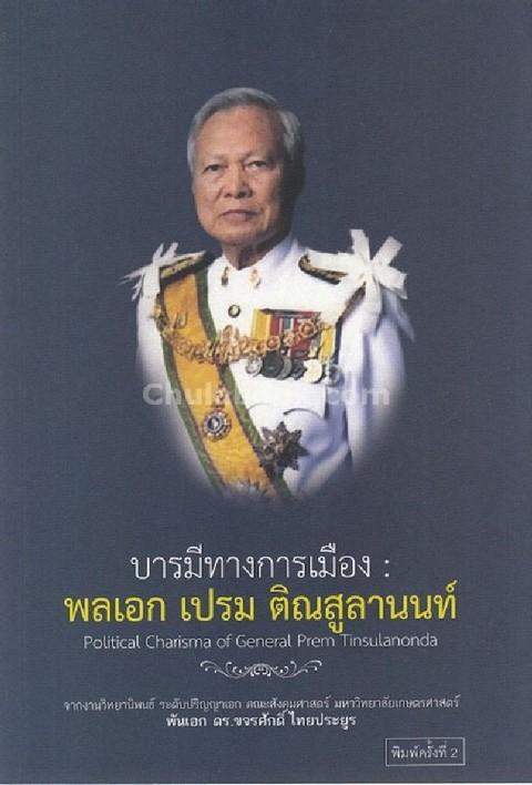 บารมีทางการเมือง :พลเอก เปรม ติณสูลานนท์ (POLITICAL CHARISMA OF GENERAL PREM TINSULANONDA)