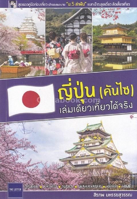 ญี่ปุ่น (คันไซ) เล่มเดียวเที่ยวได้จริง
