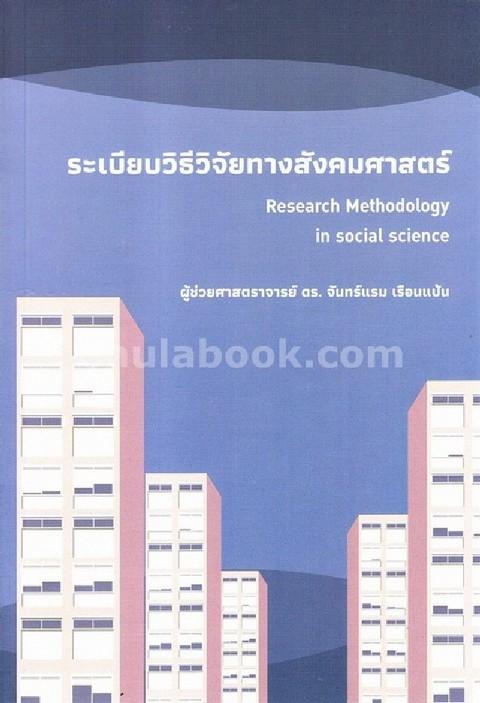 ระเบียบวิธีวิจัยทางสังคมศาสตร์ (RESEARCH METHODOLOGY IN SOCIAL SCIENCE)