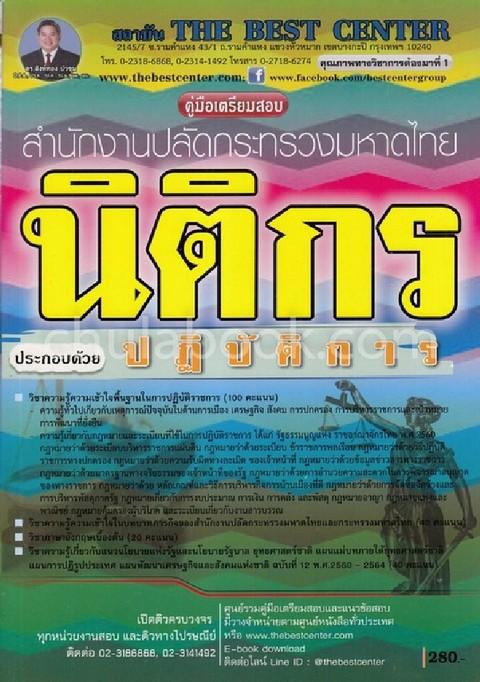 คู่มือเตรียมสอบนิติกรปฏิบัติการ สำนักงานปลัดกระทรวงมหาดไทย