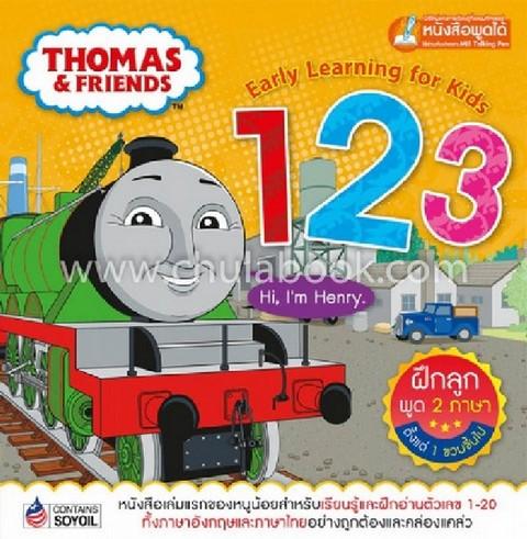 THOMAS & FRIENDS EARLY LEARNING FOR KIDS: 123 (ใช้ร่วมกับปากกา MIS TALKING PEN)