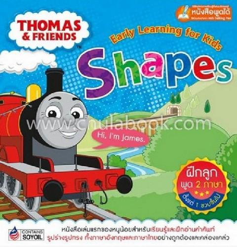 THOMAS & FRIENDS EARLY LEARNING FOR KIDS: SHAPES (สองภาษา ไทย-อังกฤษ) (ใช้ร่วมกับปากกา MIS TALKING