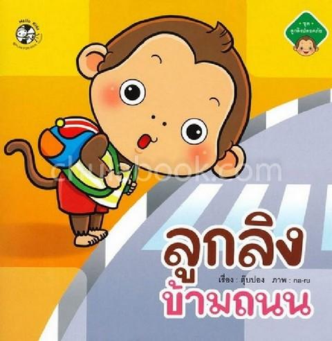ลูกลิงข้ามถนน :ชุดลูกลิงปลอดภัย