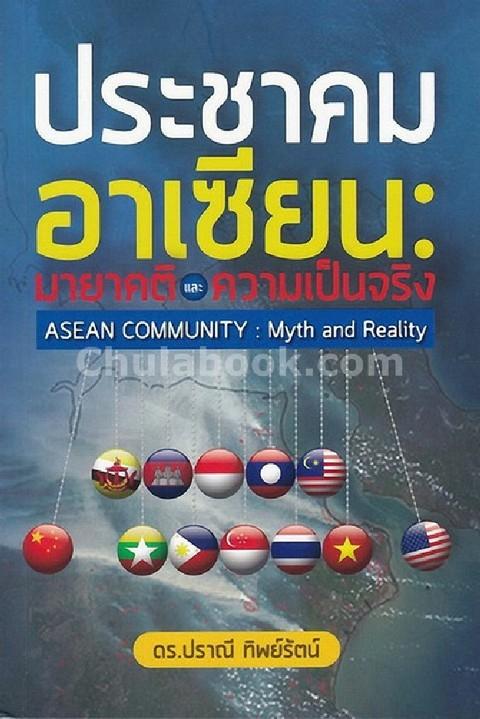 ประชาคมอาเซียน :มายาคติและความเป็นจริง (ASEAN COMMUNITY: MYTH AND REALITY)