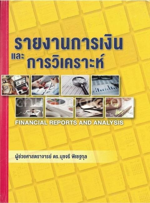 รายงานการเงินและการวิเคราะห์ (FINANCIAL REPORTING AND ANALYSIS)