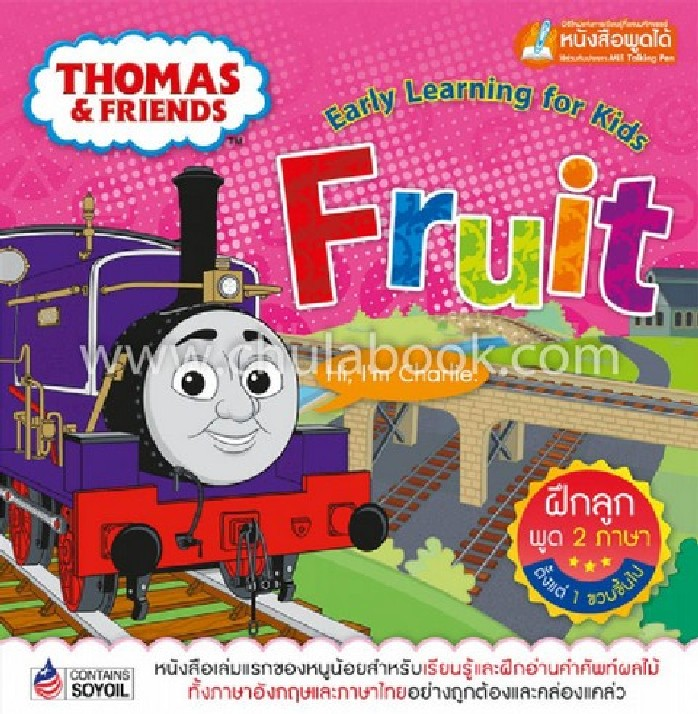 THOMAS & FRIENDS EARLY LEARNING FOR KIDS: FRUIT (ใช้ร่วมกับปากกา MIS TALKING)