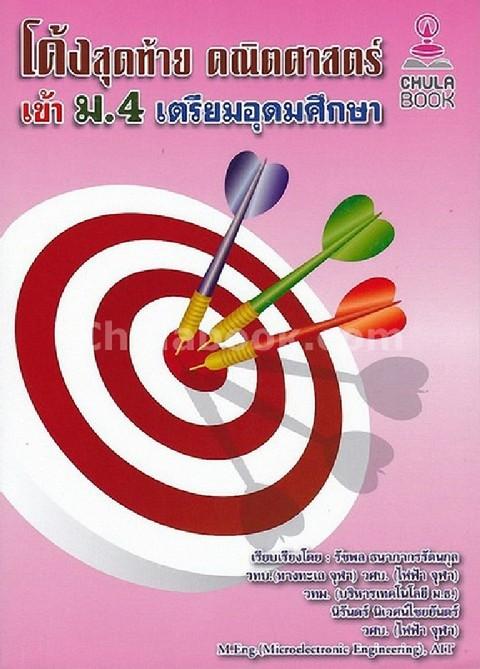 โค้งสุดท้าย คณิตศาสตร์ เข้า ม.4 เตรียมอุดมศึกษา