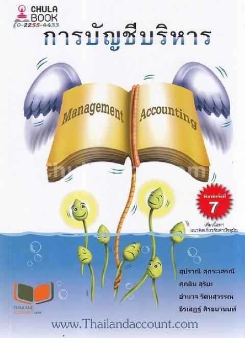 การบัญชีบริหาร (MANAGEMENT ACCOUNTING)