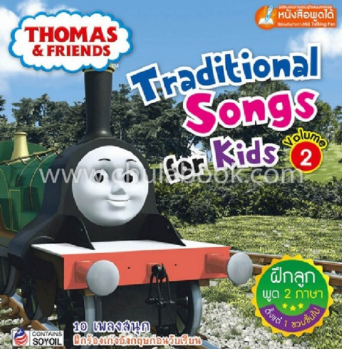 THOMAS & FRIENDS TRADITIONAL SONGS FOR KIDS: VOLUME 2 (สองภาษา ไทย-อังกฤษ) (ใช้ร่วมกับปากกา MIS TAL