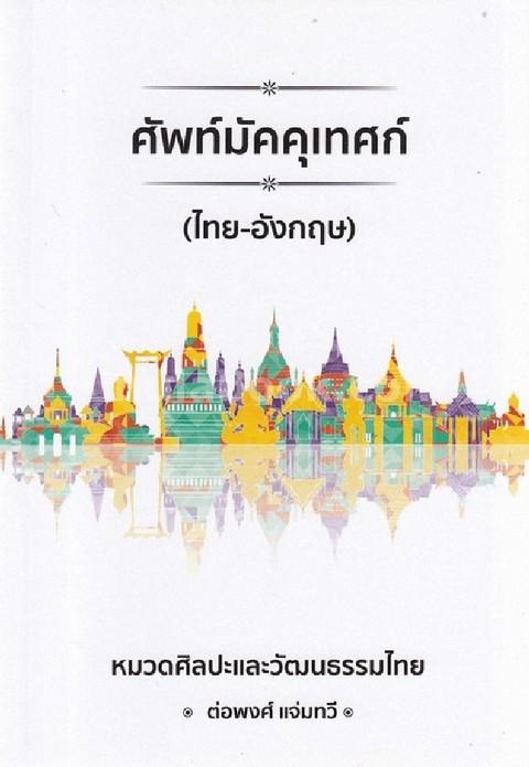 ศัพท์มัคคุเทศก์ (ไทย-อังกฤษ) :หมวดศิลปะและวัฒนธรรมไทย