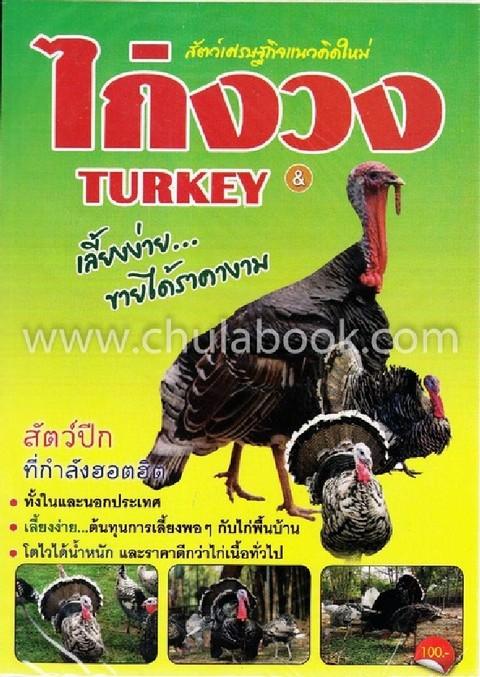 ไก่งวง (TURKEY) :สัตว์เศรษฐกิจแนวคิดใหม่