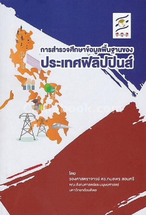 การสำรวจศึกษาข้อมูลพื้นฐานของประเทศฟิลิปปินส์