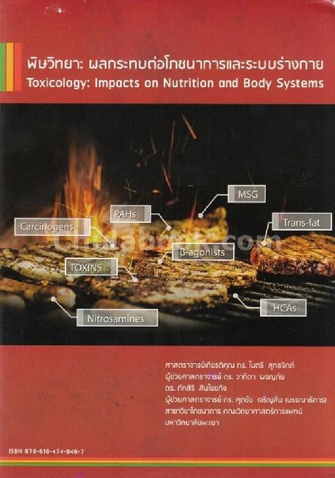 พิษวิทยา :ผลกระทบต่อโภชนาการและระบบร่างกาย (TOXICOLOGY: IMPACTS ON NUTRITION & BODY SYSTEMS)