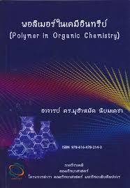 พอลิเมอร์ในเคมีอินทรีย์ (POLYMER IN ORGANIC CHEMISTRY)