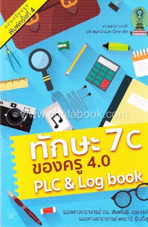 ทักษะ 7C ของครู 4.0 (PLC & LOG BOOK)