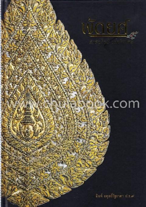 พัดยศ :ศาสนศิลป์ แผ่นดินไทย