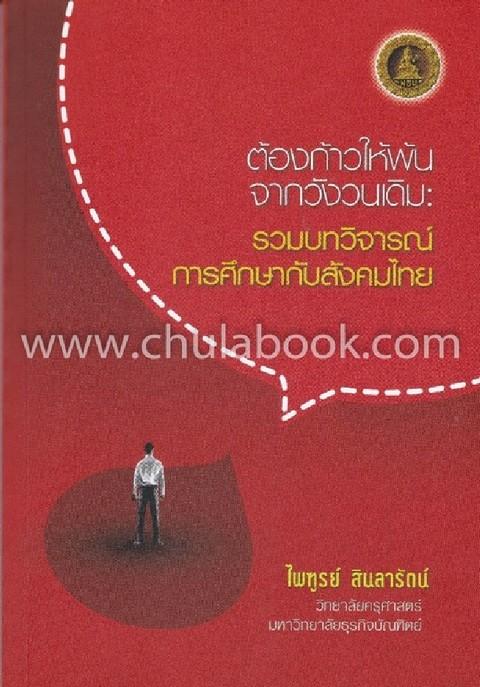ต้องก้าวให้พ้นจากวังวนเดิม :รวมบทวิจารณ์การศึกษากับสังคมไทย