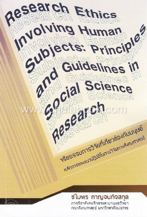 จริยธรรมการวิจัยที่เกี่ยวข้องกับมนุษย์ :หลักการและแนวปฏิบัติในการวิจัยทางสังคมศาสตร์