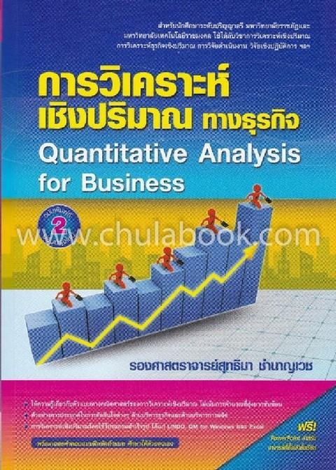 การวิเคราะห์เชิงปริมาณทางธุรกิจ (QUANTITATIVE ANALYSIS FOR BUSINESS)