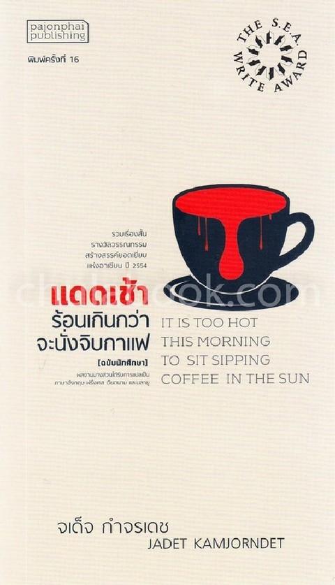 แดดเช้าร้อนเกินกว่าจะนั่งจิบกาแฟ (ฉบับนักศึกษา) :รวมเรื่องสั้นรางวัลซีไรต์ 2554