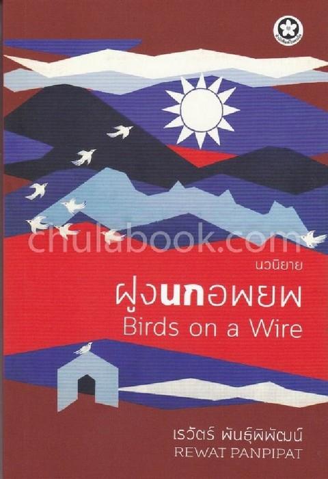 ฝูงนกอพยพ (BIRDS ON A WIRE)