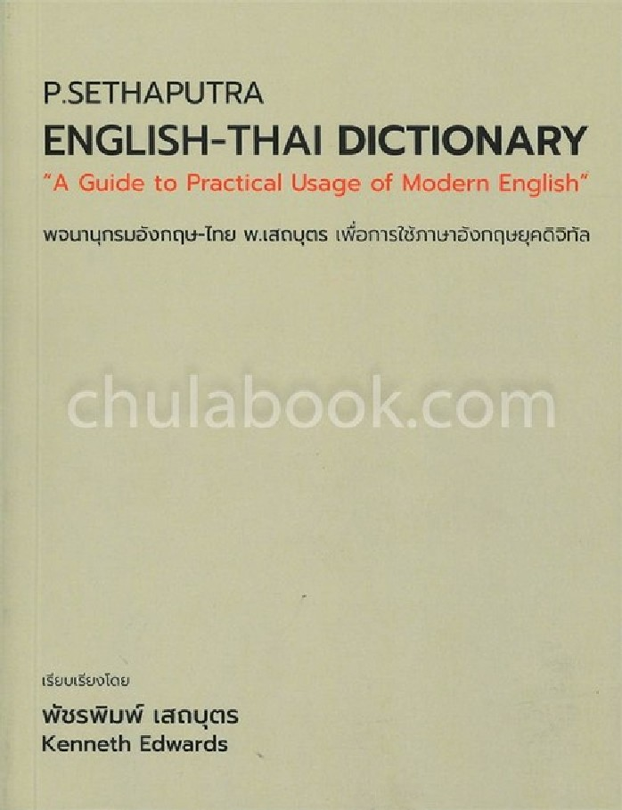P.SENTHAPUTRA ENGLISH-THAI DICTIONARY: A GUIDE TO PEACTICAL USAGE OF MODERN ENGLISH