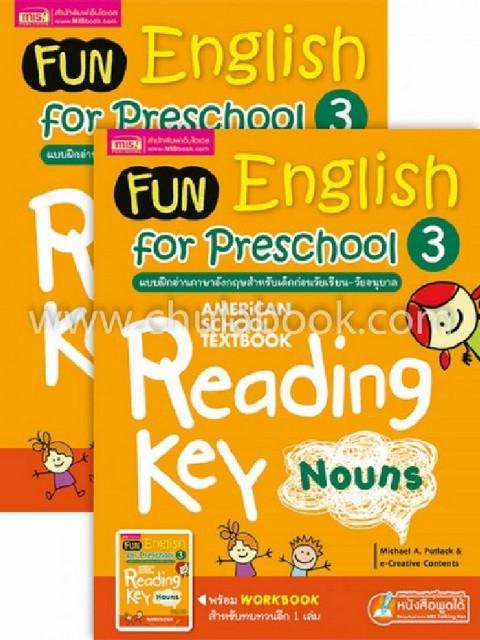 FUN ENGLISH FOR PRESCHOOL 3 :แบบฝึกอ่านอังกฤษสำหรับเด็กก่อนวัยเรียน-วัยอนุบาล (พร้อม WORKBOOK)