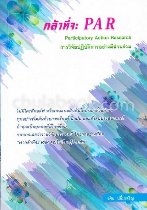 กล้าที่จะ PAR (PARTICIPATORY ACTION RESEARCH) การวิจัยปฏิบัติการอย่างมีส่วนร่วม
