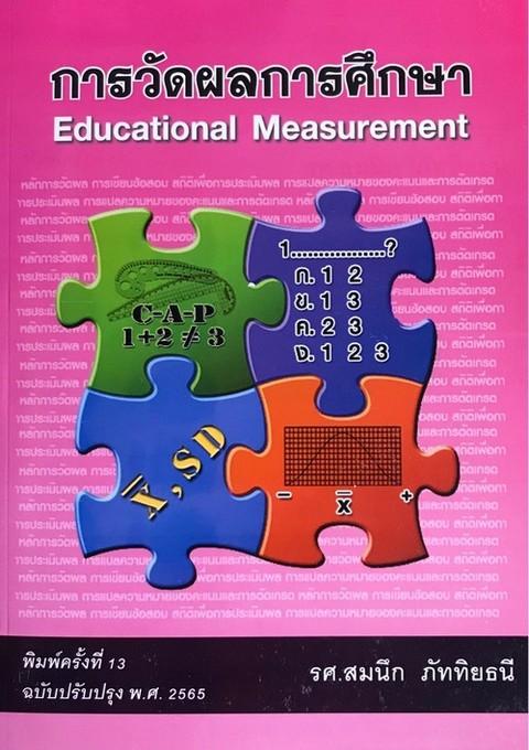 การวัดผลการศึกษา (EDUCATIONAL MEASUREMENT)