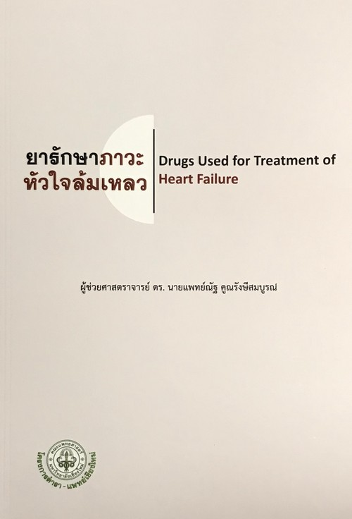 ยารักษาภาวะหัวใจล้มเหลว (DRUGS USED FOR TREATMENT OF HEART FAILURE)